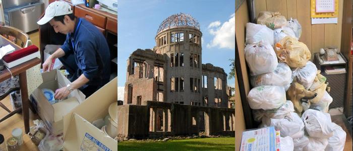 広島の遺品整理