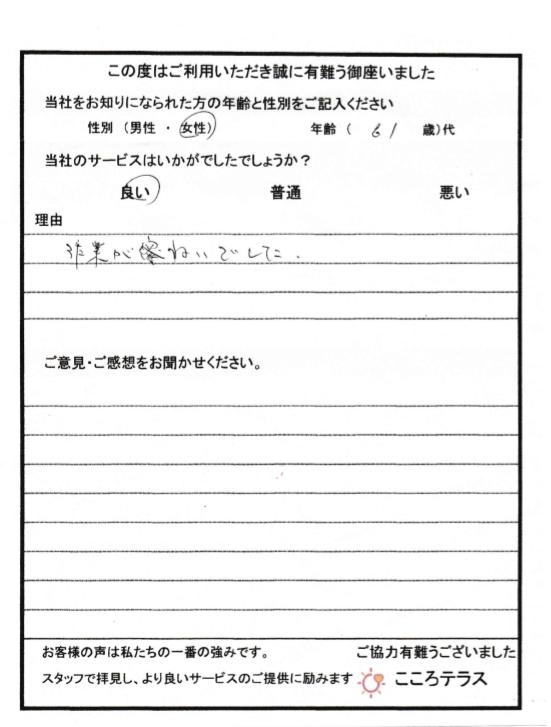 nagatuka